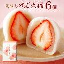 母の日ギフト:いちご大福6個箱 | 白あん 大粒苺 ホワイトデー 母の日 ギフト 京都 和菓子 銘菓 取り寄せ 通販 人気 …
