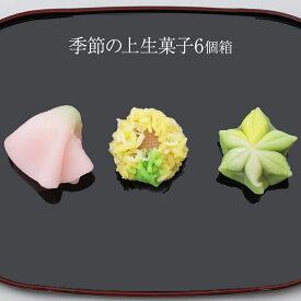 季節の上生菓子6個箱【冷凍発送】冷凍品以外と同梱不可