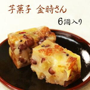 ホワイトデーに京都の和菓子ギフト:金時さん6個箱簡易包装・のし不可