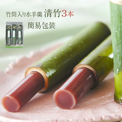 清竹『竹筒入り水羊羹」