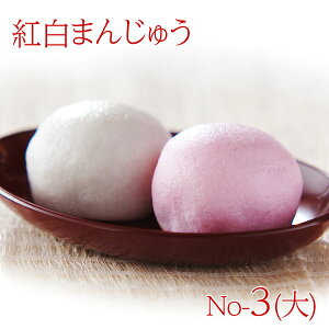 紅白上用まんじゅう2個組(サイズ:ナンバー3)【紅白饅頭】【上用饅頭】