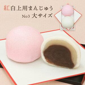 紅白上用饅頭2個箱(大サイズ:No3) 紅白まんじゅう
