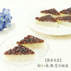 白い水無月6個箱【冷凍】白のみ【簡易包装・のし不可】京都伝統の夏の和菓子