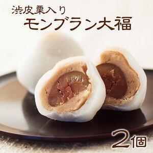 【母の日ギフト】モンブラン大福2個箱栗大福/渋皮栗入り