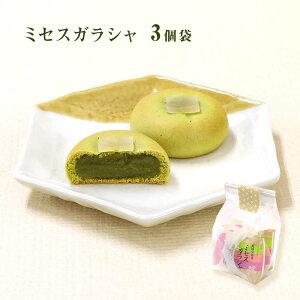 ミセスガラシャ3個袋【簡易包装】 スイーツ プレゼント 高級 お取り寄せ 京都 和菓子