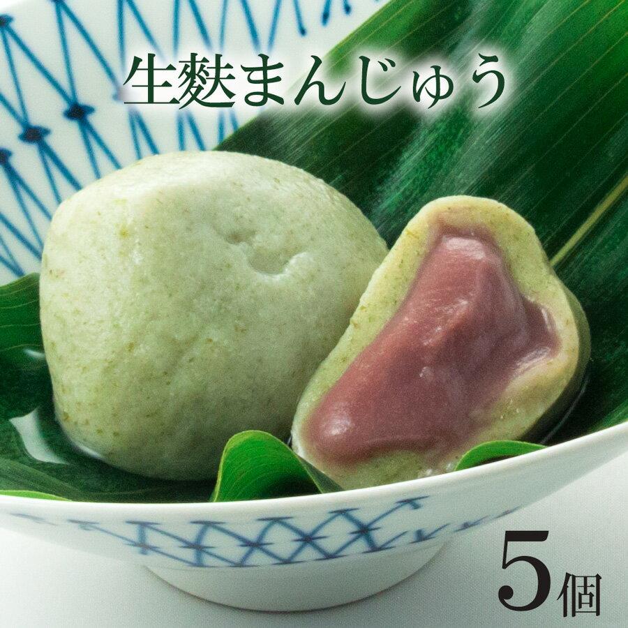 【バレンタインギフト】生麩まんじゅう5個箱