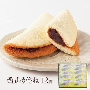 敬老の日ギフト 西山がさね(にしやまがさね)12個入り【のし紙可】 スイーツ プレゼント 高級 お取り寄せ 京都 和菓子