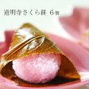 【ホワイトデー】京都風道明寺さくら餅6個箱【桜餅】【消費期限は発送日含め2日間※到着日当日まで】