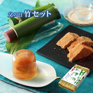 【父の日包装】竹セットわらび餅・梅ゼリー・竹筒入り水羊羹の3種詰め合わせ