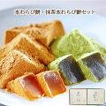 【70代男性】喜ばれる和菓子ギフト!おいしいわらびもちのおすすめは?