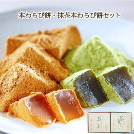 本わらび餅・抹茶本わらび餅セット【のし紙可】