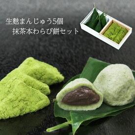 生麸まんじゅう5個・抹茶本わらび餅セット【のし紙可】
