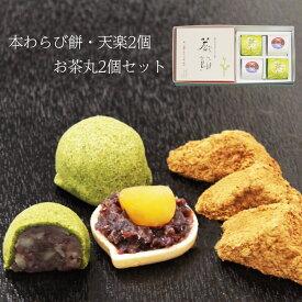 本わらび餅・天楽2個・お茶丸2個セット【のし紙可】