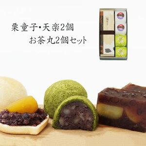 【ホワイトデー】栗童子・天楽2個・お茶丸2個セット【のし紙可】