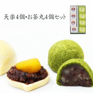 【ホワイトデー】栗もなか天楽4個・お茶丸4個セット【のし紙可】