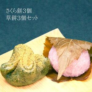 バレンタインに京都の和菓子ギフト:さくら餅3個・草餅3個セット【桜餅】【草餅】【よもぎ餅】【消費期限は発送日含め2日間※到着日当日まで】