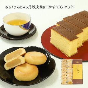 バレンタインに京都の和菓子ギフト:かすてら・月映え8個セット【のし紙可】 ミルクまんじゅう
