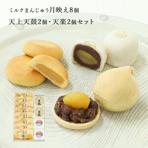 バレンタインに京都の和菓子ギフト:天上天鼓2個・天楽2個・月映え8個セット【のし紙可】 ミルクまんじゅう 栗まんじゅう 栗もなか