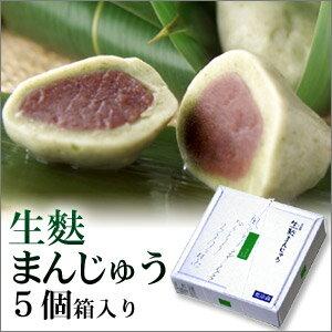 生麩まんじゅう5個箱【京都の和菓子・お取り寄せ】