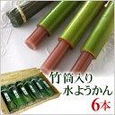 竹筒入り水羊羹6本すだれ箱入り【京都の和菓子・お取り寄せ】