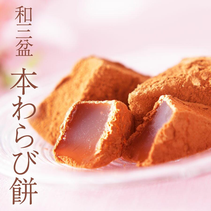 本わらび餅【わらびもち】【京都の和菓子・お取り寄せ】