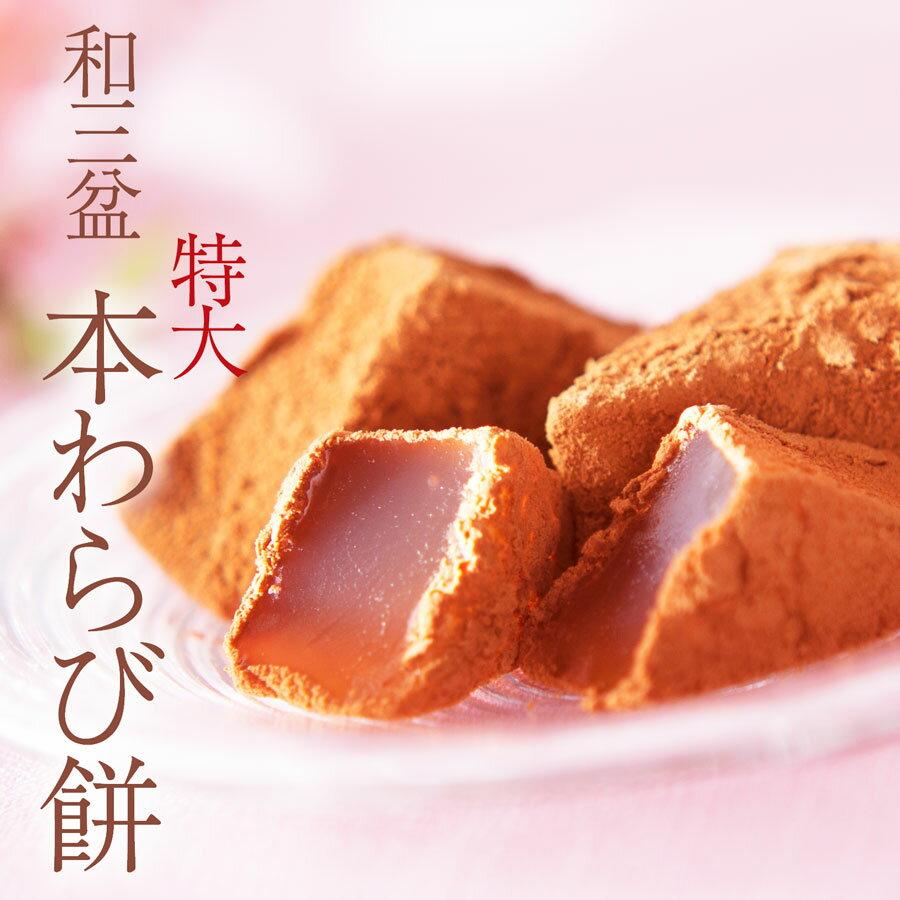特大本わらび餅【わらびもち】【京都の和菓子・お取り寄せ】