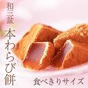 【お試し】本わらび餅食べきりサイズ【わらびもち】【京都の和菓子・お取り寄せ】