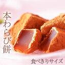 【父の日ギフト】【お試し】本わらび餅食べきりサイズ【わらびもち】