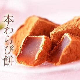 本わらび餅420g | 和三盆糖 きな粉 母の日 父の日 ギフト 京都 和菓子 銘菓 取り寄せ 通販 人気 有名 蕨餅