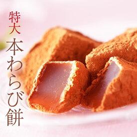 特大本わらび餅630g | 和三盆糖 きな粉 母の日 父の日 ギフト 京都 和菓子 銘菓 取り寄せ 通販 人気 有名 蕨餅