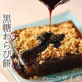 黒糖わらび餅200g