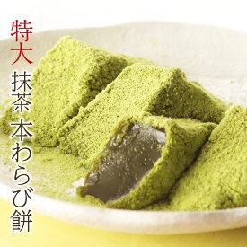 【お中元ギフト】特大抹茶本わらび餅