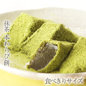 【お試し】抹茶本わらび餅220g