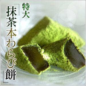 特大抹茶本わらび餅【京都の和菓子・お取り寄せ】