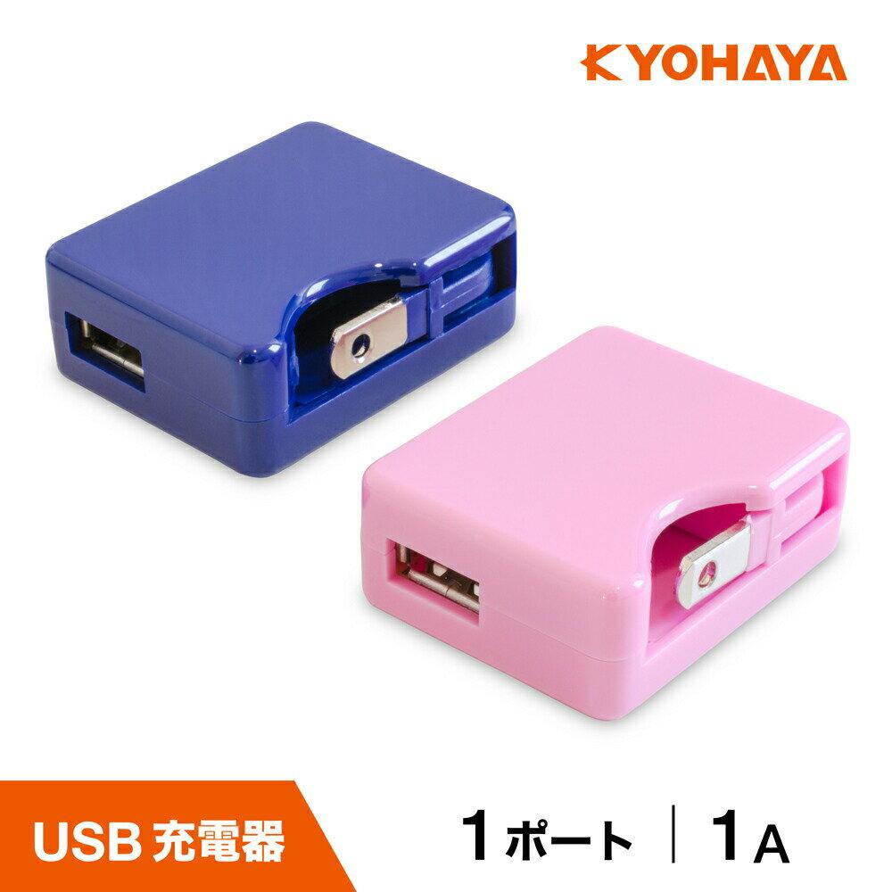 【送料無料】USB充電器 1A 1ポート iPhone iPad iPod Android スマートフォン 携帯電話 ウォークマン 3DS PSMTA 対応 可動式プラグ採用 ACアダプター