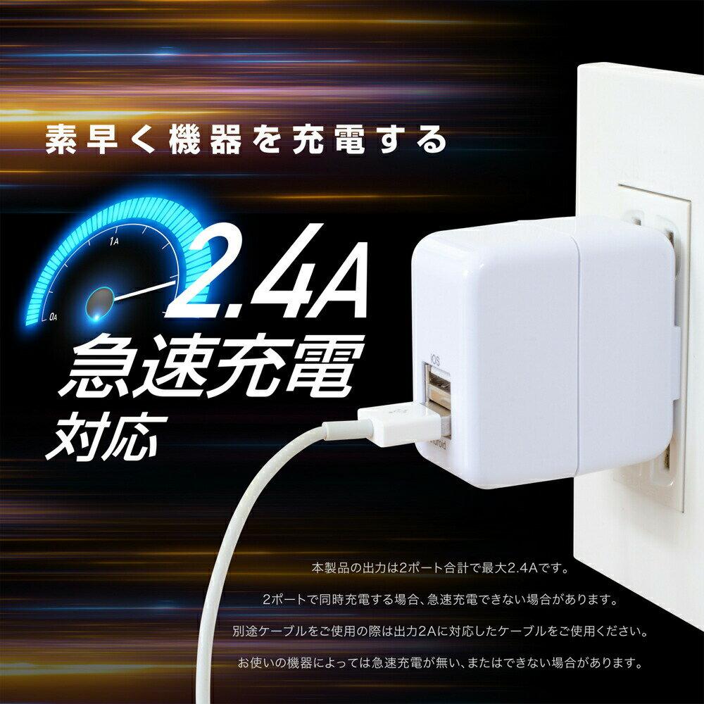 KYOHAYA 2.4A 2ポートUSB急速充電器  ACアダプター