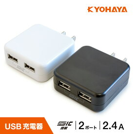 USB充電器 2ポート 2.4A 5V 急速 コンセント iPhone android スマホ iPhone11 iPhoneX iphone8 iPhone7 IQOS Swich 対応充電器 KYOHAYA JK2400IQ