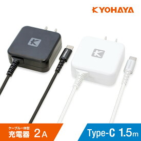 【送料無料】Android USB Type-C急速充電器 2.0A ACアダプター 直接充電 スマートフォン USB タイプC端子搭載機対応 直付1.5mケーブル ACアダプター