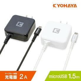 【送料無料】Android maicroUSB急速充電器 2.0A ACアダプター 直接充電 スマートフォン マイクロUSB端子搭載機対応 直付1.5mケーブル ACアダプター