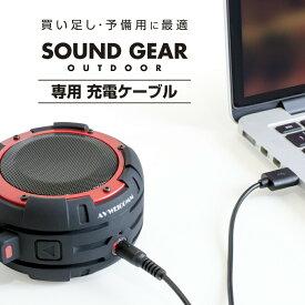 【送料無料】SOUND GEAR OUTDOOR 専用 充電ケーブル JKBTCA100