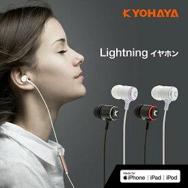 iPhone イヤホン Lightning カナル型 マイク付き 高音質 有線 MFi認証品 リモコン付き 通話可能 音量調節可能 iPhone12 Pro MAX / iPhone 11 / iPhone se / iPhone8 / iPad /iPod 各種対応 SOUND GEAR EAR BASS L JKET43