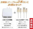 【送料無料】android USB充電器 2ポート 2.4A 2台同時 急速充電器 スマホ xperia z5 galaxy s7 edge galaxy fe...