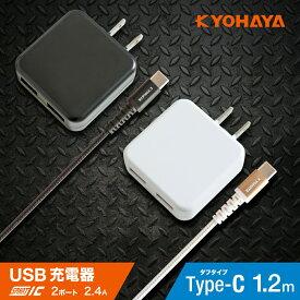 【送料無料】USB2ポート 2台同時急速充電器 2.4A ACアダプター USB Type-C 強靭ケーブル(1.2m)1本付きセット Xperia xz Galaxy s8 iQOS 各種対応 KYOHAYA