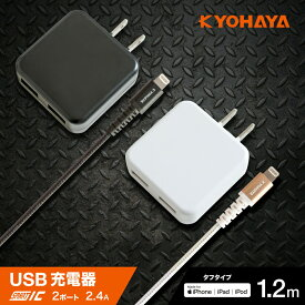 【送料無料】iPhone USB充電器 2ポート 2.4A 2台同時 急速充電器 iPhone8 iPhoneX iPhone7 Plus iPhone6s iPhoneSE iPhone6 iPhone6 plus iPad iPad mini4 iPad Air iPad Pro iPod touch 対応 1.2m 強靭ライトニングケーブル付きセット