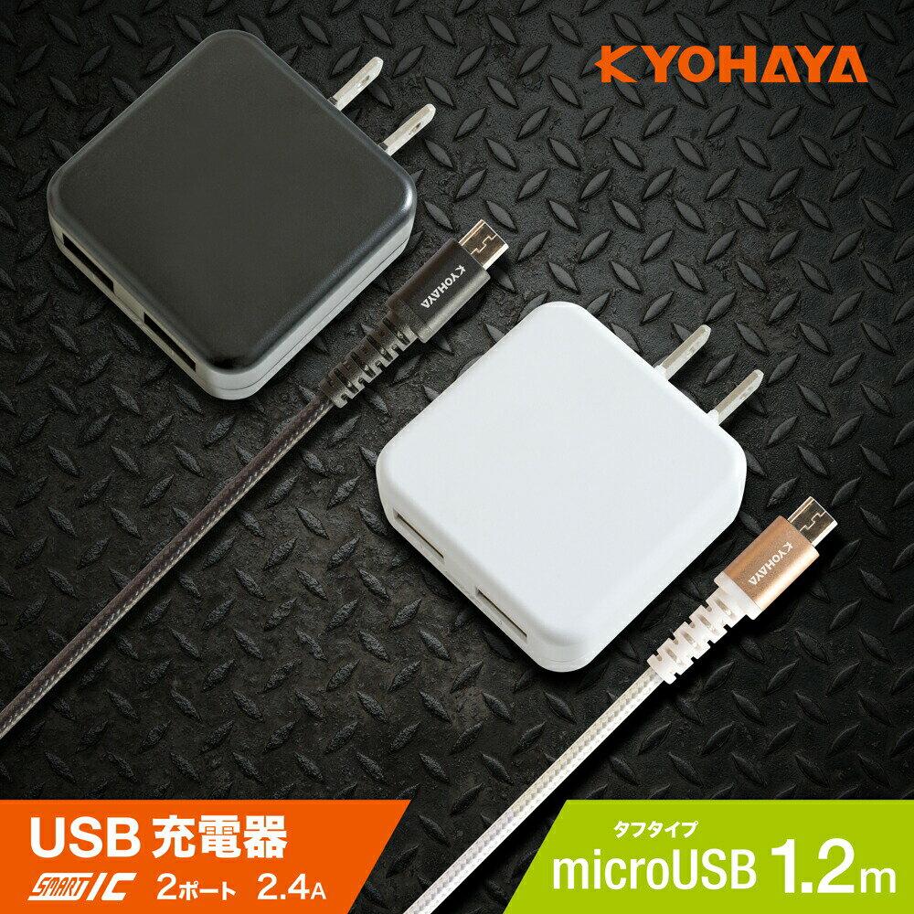 【送料無料】USB2ポート 2台同時急速充電器 2.4A ACアダプター マイクロUSB強靭ケーブル(1.2m)1本付きセット KYOHAYA xperia z5 galaxy s7 iQOS 各種対応