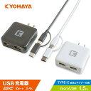 【送料無料】android USB充電器 2ポート 3.4A 2台同時 急速充電器 高速データ送信 スマホ xperia z5 galaxy s7 edge g…