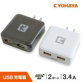 USB充電器 2ポート iPhone Android 3.4A 2台同時 急速充電 スマートフォン iphone11 iPhoneX iPhone8 xperia galaxy IQOS Swich 対応 KYOHAYA JKIQ3400