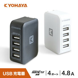 USB充電器 4ポート Phone Android 4.8A 4台同時 急速充電 スマートフォン iphone11 iPhoneX iPhone8 xperia galaxy IQOS Swich 対応 KYOHAYA JKIQ4800