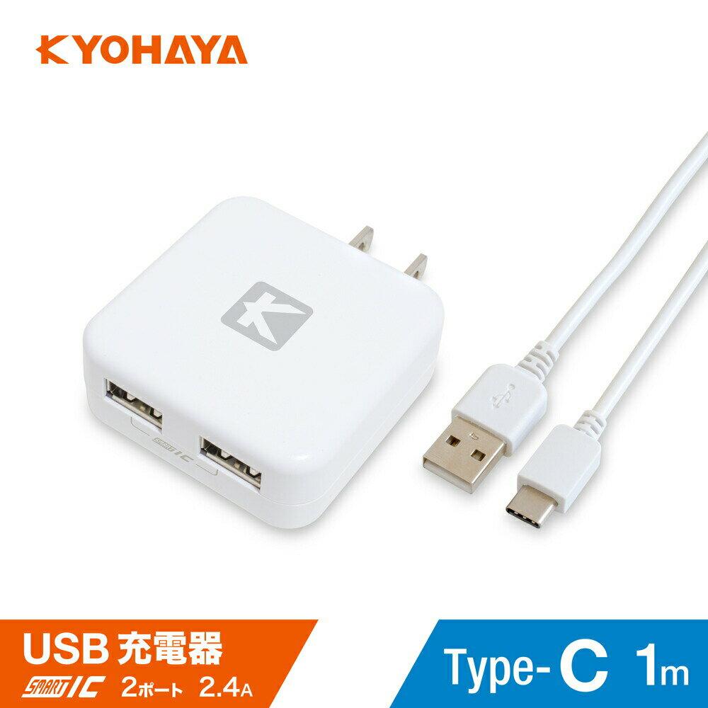【送料無料】USB Type-C 充電器 android 2ポート 2.4A 2台同時 急速充電器 スマホ xperia xz galaxy s8 aquos r v20 pro pixel xl nexus6p 各種対応 USB Type-C 1m ケーブル付きセット