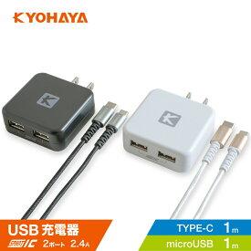 充電器 Type-C android USB 2ポート 2.4A 2台同時 急速充電 高速データ送信 スマホ xperia galaxy huawei aquos Swich 各種対応 マイクロUSBケーブル+USB Type-Cケーブルの2本付きセット JKIQC24